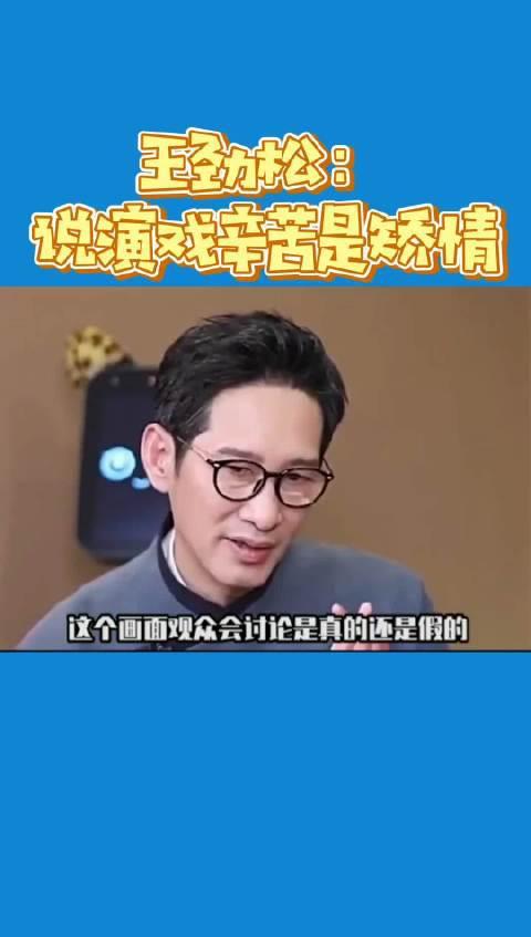 王劲松访谈:一直炫耀演戏辛苦啊!那就是一种矫情