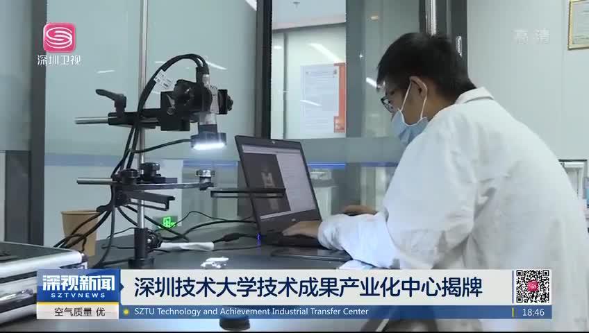 深圳技术大学技术成果产业化中心揭牌