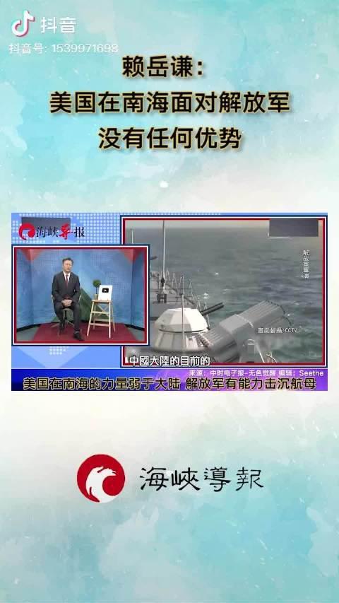 赖岳谦教授:美军在南海对上解放军……