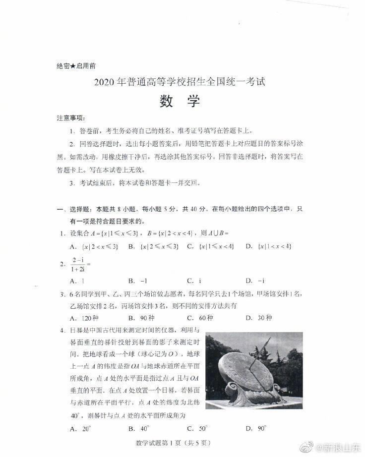 山东省2020年高考数学官方试题+答案!