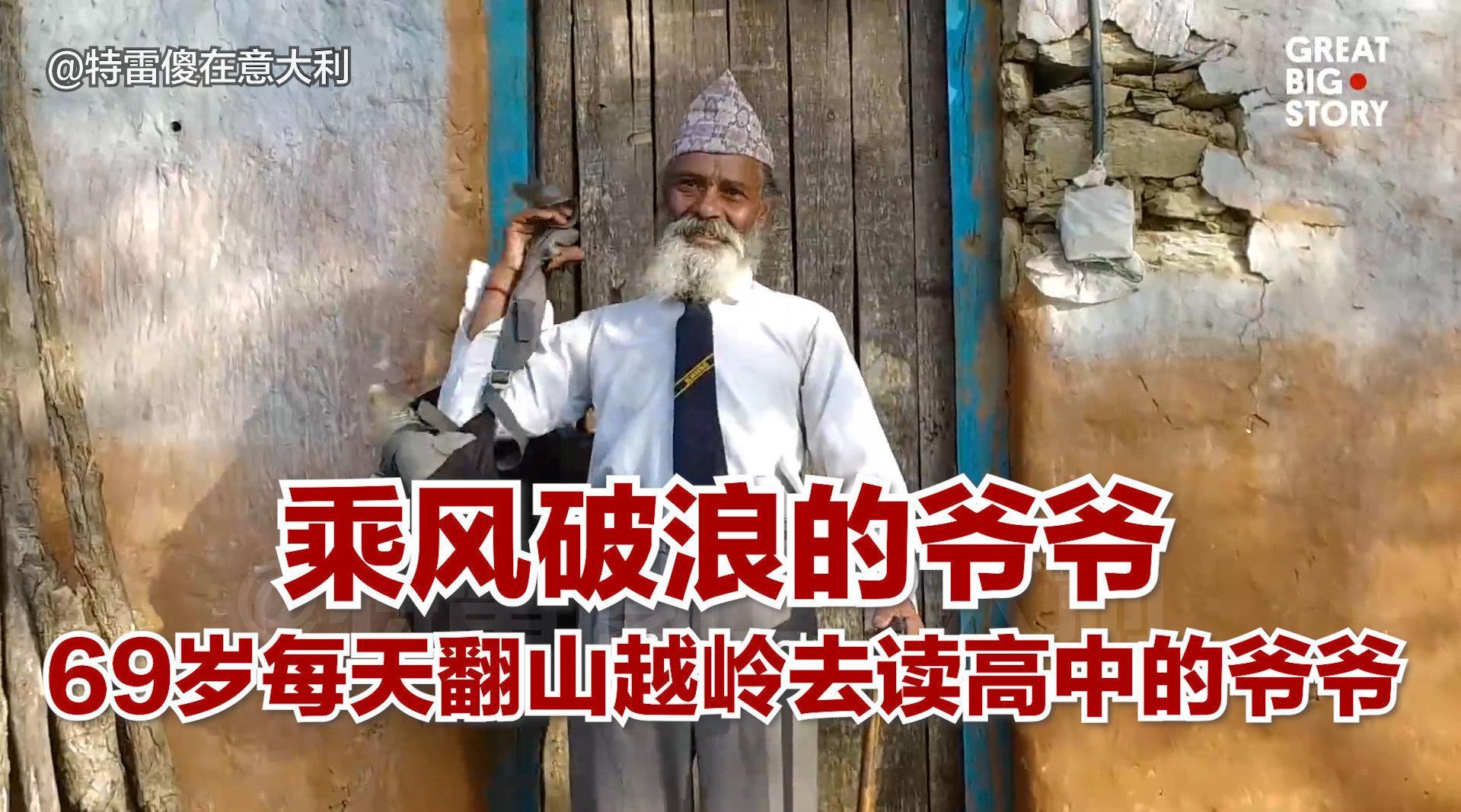 乘风破浪的爷爷 69岁高中生