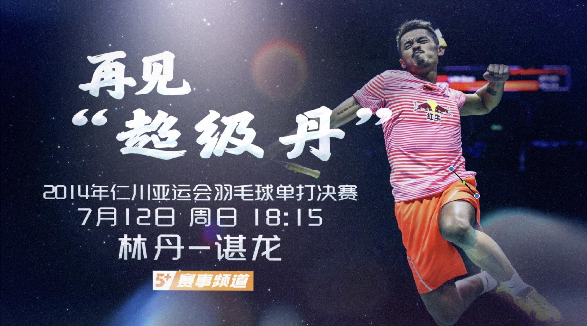 """《再见""""超级丹""""》主题系列:回顾 2014年仁川亚运会羽毛球单打"""