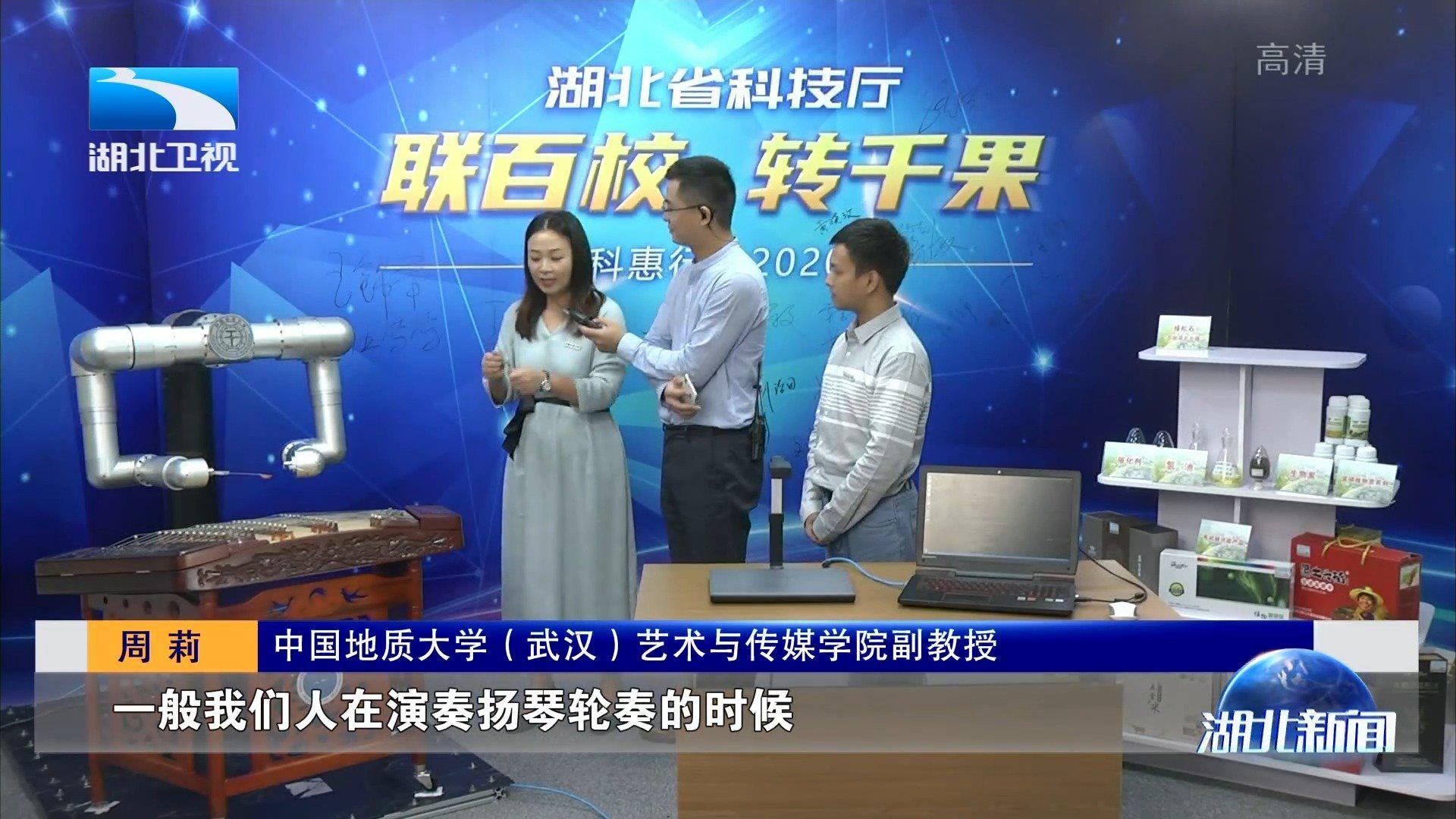 纸能变钱?中国地质大学(武汉)专场9项科技成果转化2.17亿!