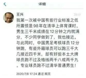 """王兴""""看不起""""国足,王健林永远退出足坛,大佬们都感到失望"""