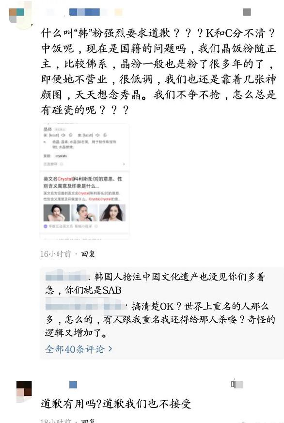 郑乃馨刚道歉,陈卓璇英文名撞名郑秀晶,粉丝直言碰瓷:道歉