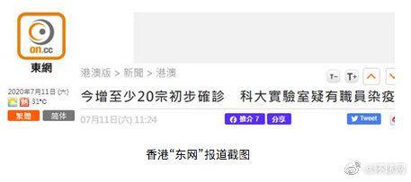 港媒:香港今天至少新增20例初步确诊病例……