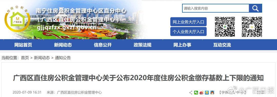 快来看!广西 2020年度住房公积金缴存基数上下限的通知来了