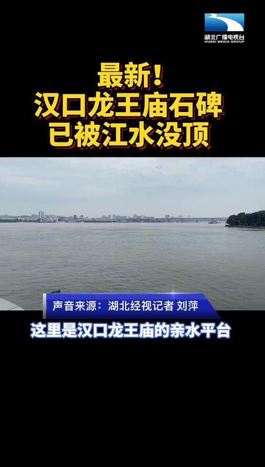 最新!汉口龙王庙石碑已被江水没顶。(湖北经视记者 刘萍)