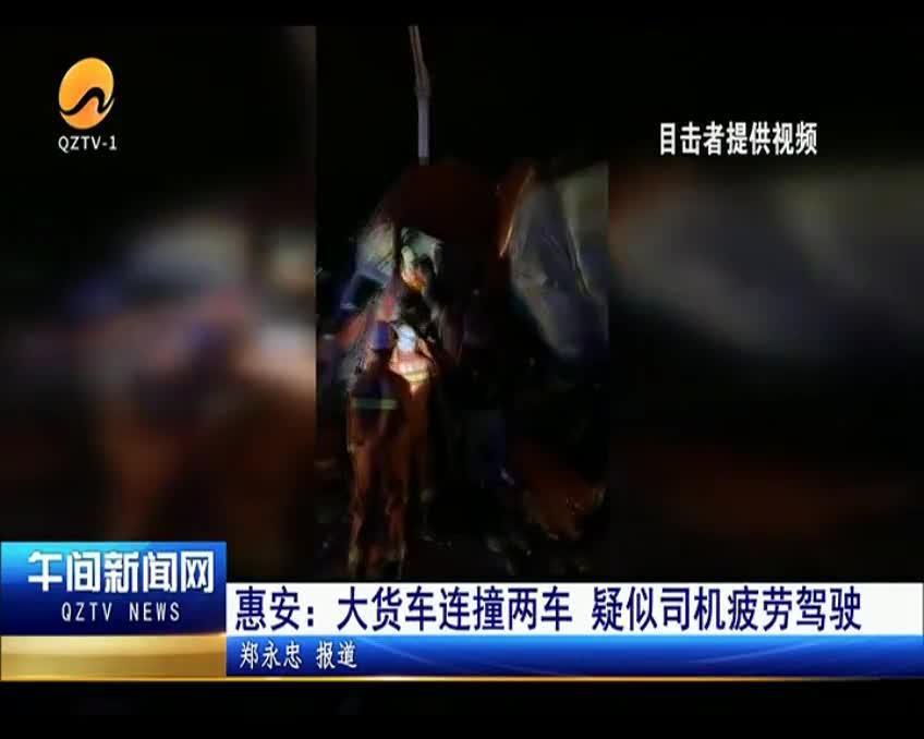 惠安:大货车连撞两车 疑似司机疲劳驾驶