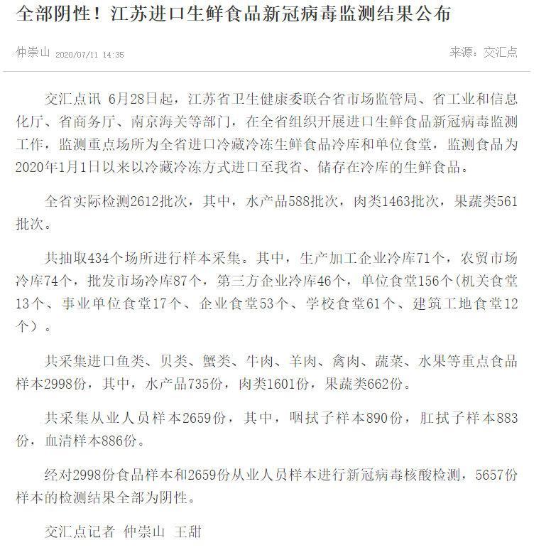 全部阴性!江苏进口生鲜食品新冠病毒监测结果公布