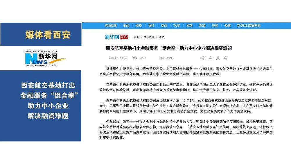 媒体看西安:新华网聚焦我市多措并举优化金融服务环境……