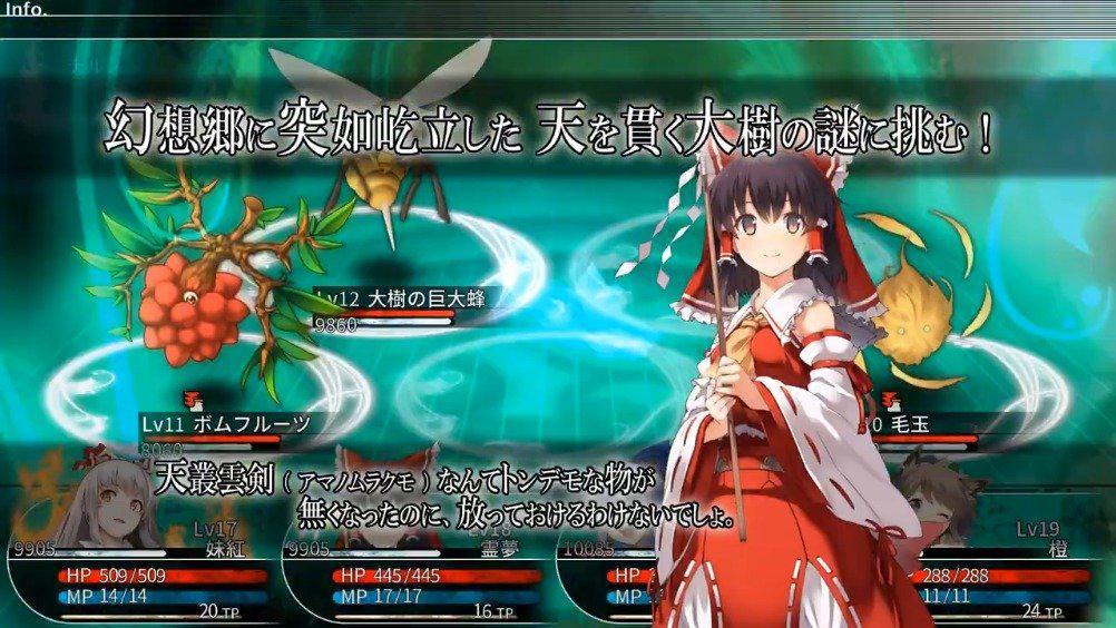 东方系列同人迷宫RPG《东方迷宫 幻想乡与天贯之大树》宣布将于 7