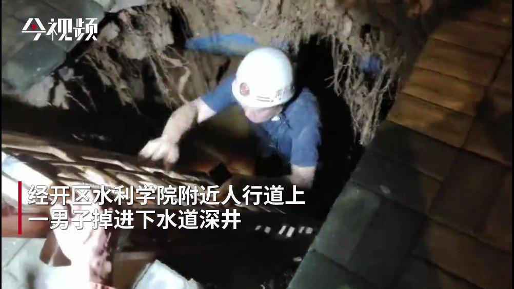 南昌一男子掉进路边深井 消防紧急营救
