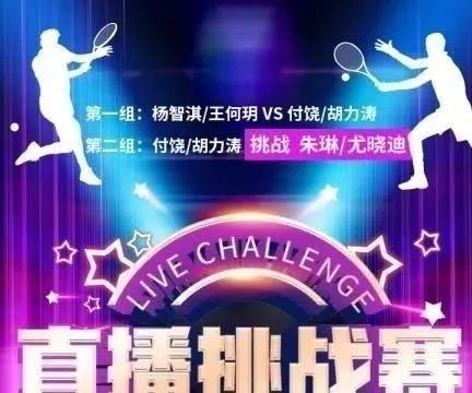 胡力涛付饶VS朱琳尤晓迪,这场比赛有哪些看点和启示?