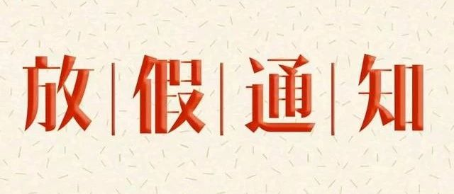 国务院下发通知:2020中秋国庆假期有变!你还不知道吗?