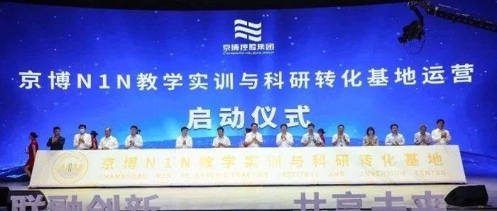京博控股集团第四届校企联融发展暨科技创新与职业教育总结表彰大会举行