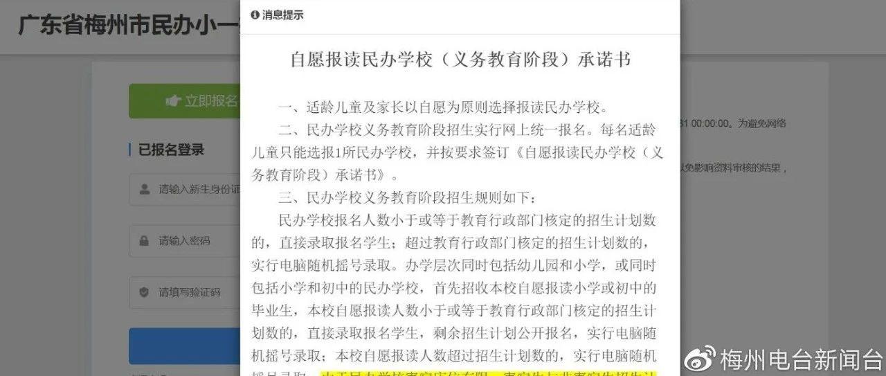梅州市民办一年级、民办初一 家长网上报名填写说明