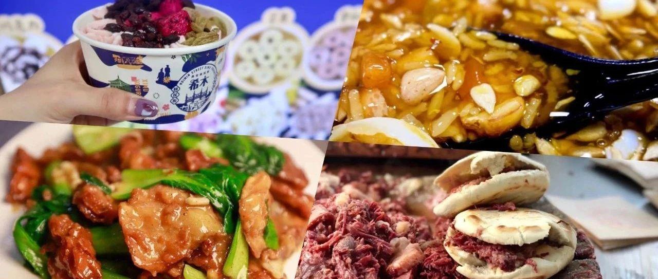 洒金桥24小时吃货攻略,不能错过的美食宝藏gai!