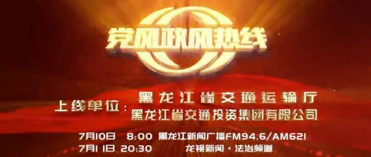 """今晚20点30分,黑龙江省交通运输厅帮您清""""路障""""!"""