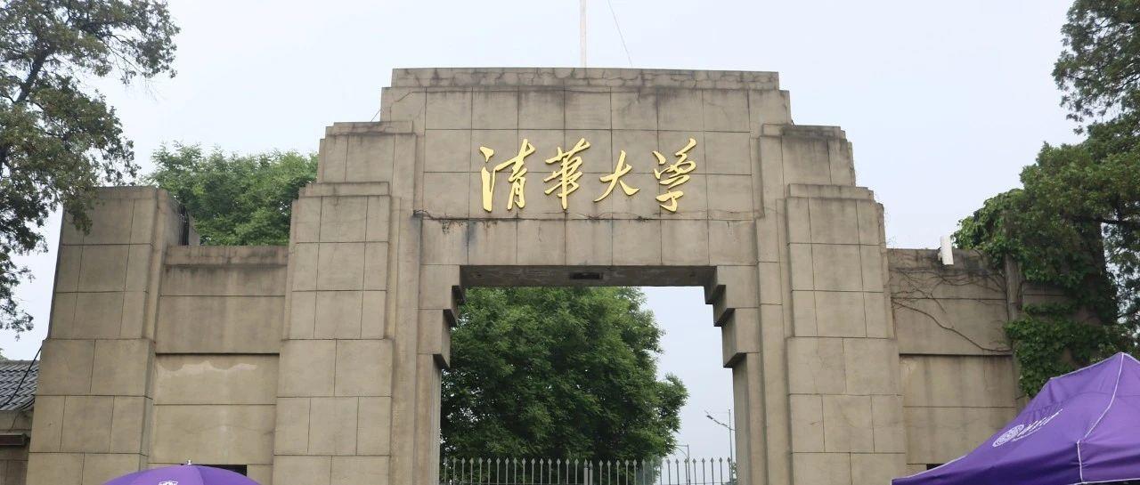清华年度预算突破300亿!巨无霸经费能让中国大学走向世界前沿吗?