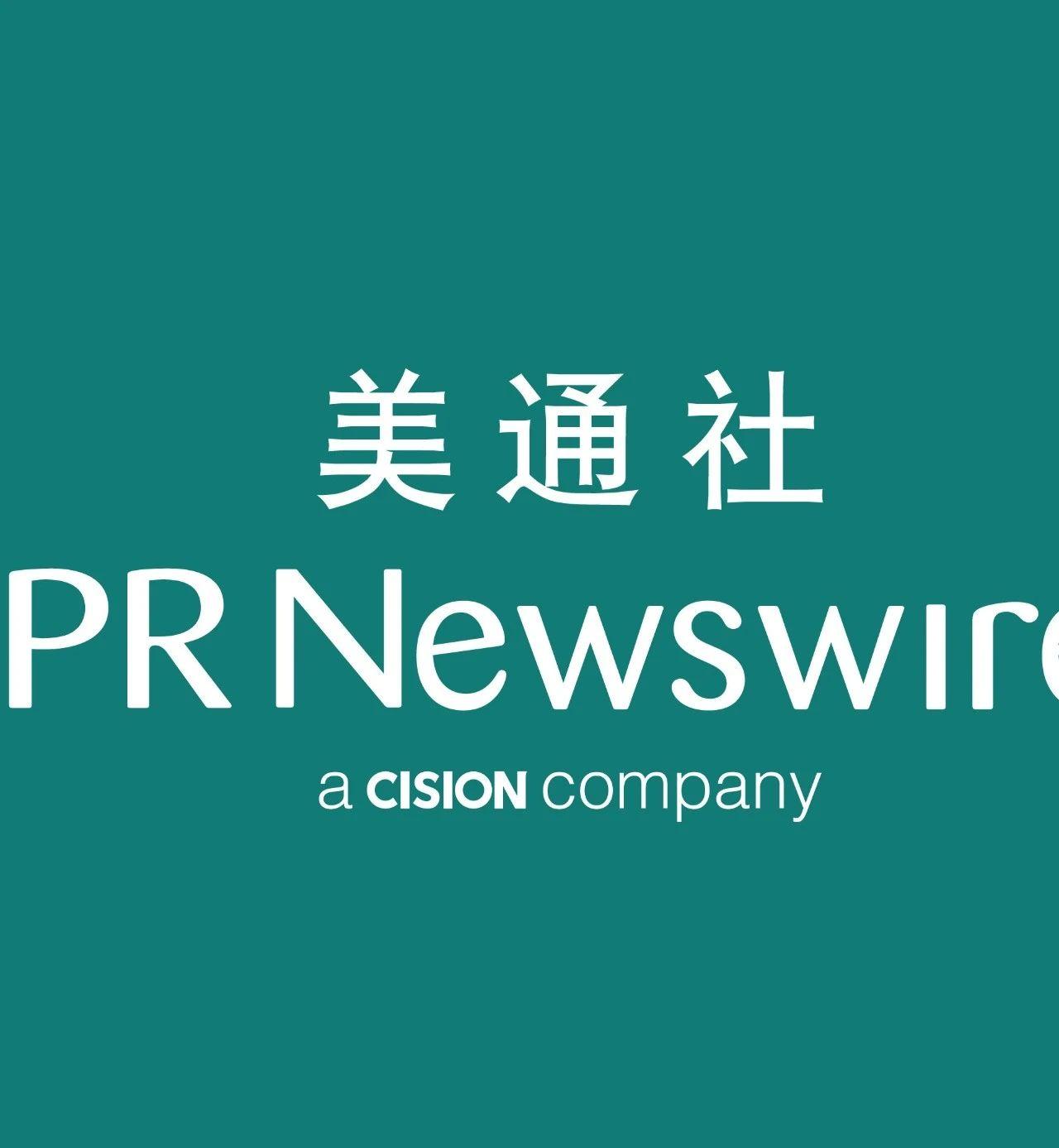 安德玛中国知识产权案再次胜诉;和铂医药完成超1亿美元C轮融资 | 美通企业日报