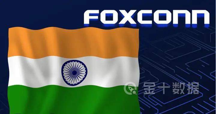 投资10亿美元,鸿海集团将赴印度建厂!此前150批货物曾遭印扣押