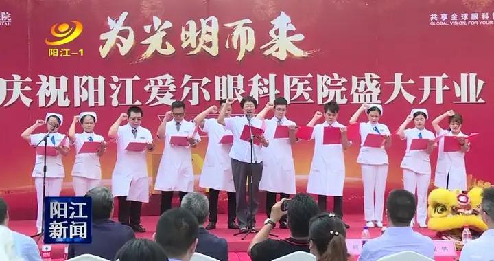 阳江爱尔眼科医院今日开业