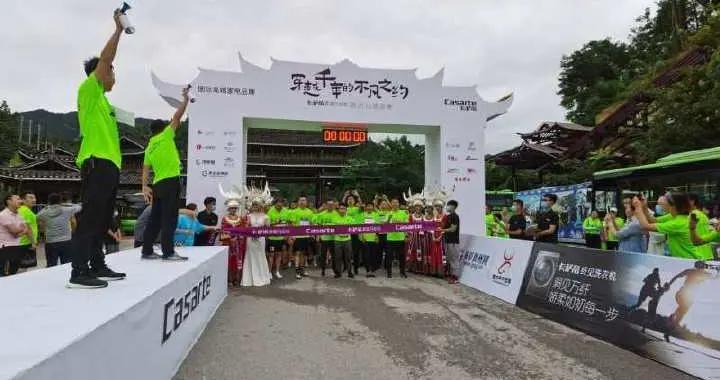 以爱之名 为爱奔跑 2020卡萨帝家庭马拉松在西江起跑