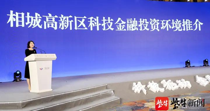 """12个项目""""落子""""相城!苏州相城全力打造科技金融特色产业创新高地"""