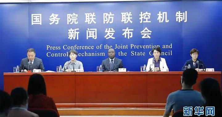 国务院联防联控机制就巩固防控成果、保障妇幼健康有关工作情况举行新闻发布会
