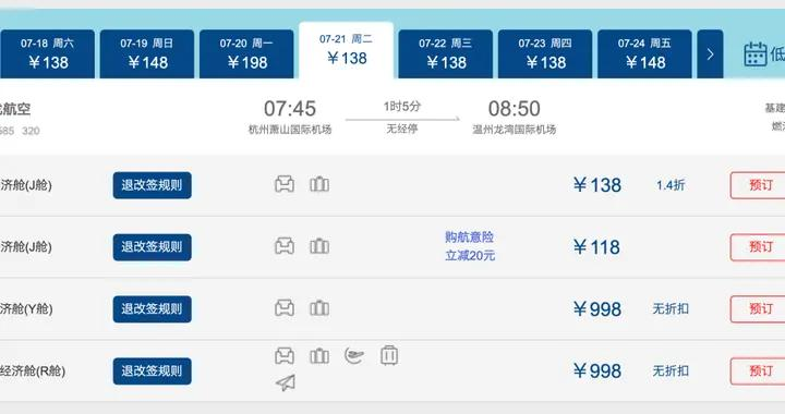 停飞十多年,杭州到温州航班将重启…你会去乘坐吗?