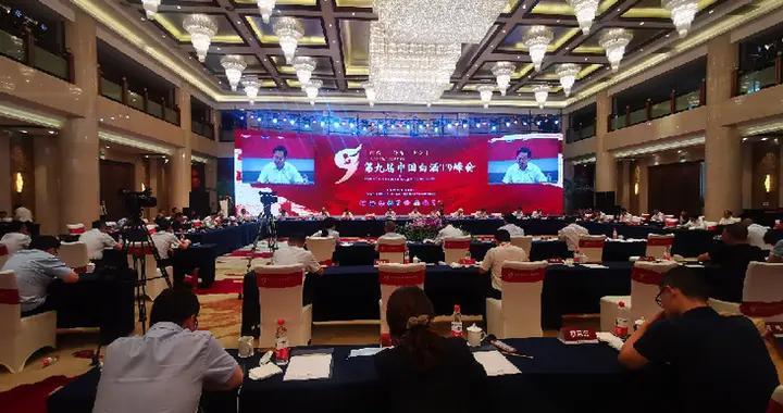 中国轻工业联合会会长张崇和在第九届中国白酒峰会上提出:人民至上酿酒 情怀百姓提质