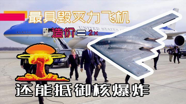 """""""空中五角大楼""""有多牛?连核爆都不怕,造价顶的上2架B2轰炸机"""