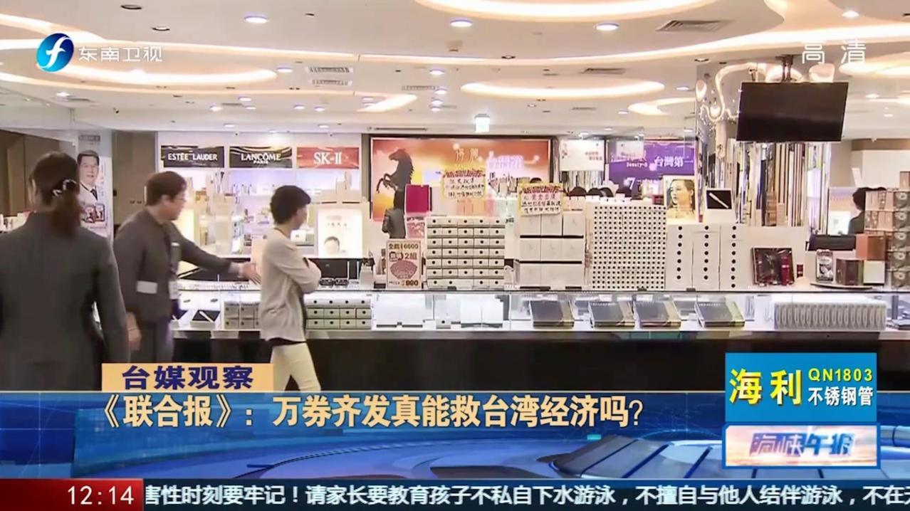 提出质疑!《联合报》:万券齐发真能救台湾经济吗?