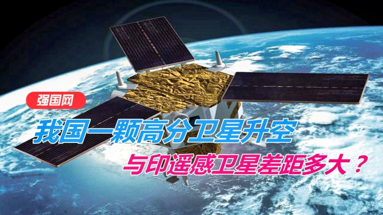 我国一颗高分卫星升空,分辨率达0.65米,与印遥感卫星差距多大?