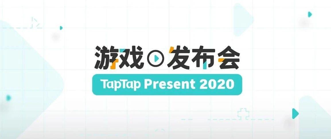 TapTap开了一场手游发布会,各类玩家都能找到喜欢的部分