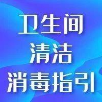 【北京疾控提醒您】新冠肺炎流行期间——卫生间清洁消毒指引