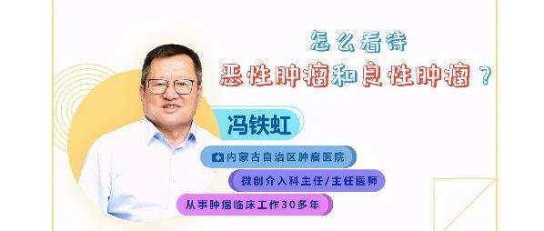 【名医微课堂】冯铁虹:怎么看待恶性肿瘤和良性肿瘤?