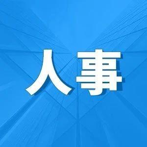 崔永辉辞去荆州市长职务,已调任福建副省长
