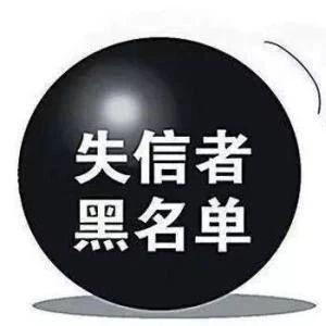平昌法院曝光39名失信被执行人,看看都是谁!
