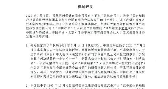 金罐红牛归泰国天丝所有?中国红牛:严重背离事实 将采取必要法律行动