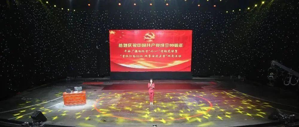 """济南广播电视台举办""""七·一""""专题党课暨""""重温红色记忆 凝聚奋进力量""""观影活动"""