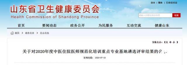 公示!山东中医药大学附属医院被确定为中医专业基地