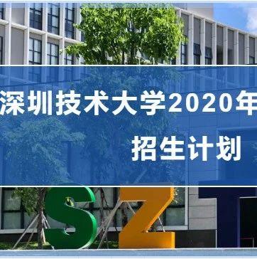 权威发布   深圳技术大学2020年普通本科招生计划