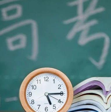 多地高考查分时间公布!最快23日可查询