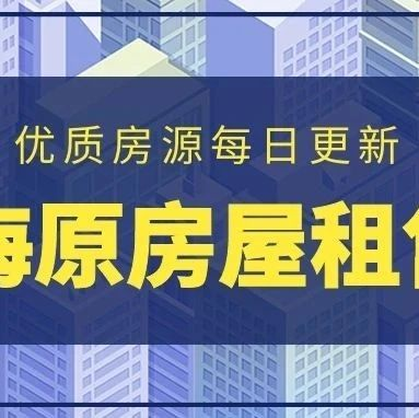 【租售】海原中医院,急出利民小区等各种房源信息集合!(7月11日)
