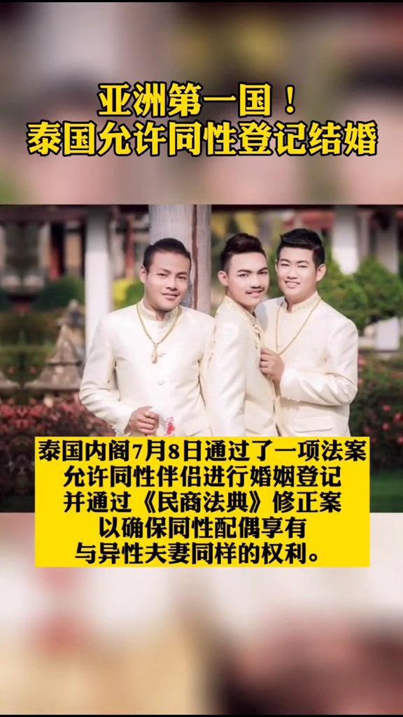 亚洲第一国泰国允许同性登记结婚……
