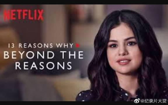 纪录片《十三个原因:幕后故事》 美剧《十三个原因》 演员、制片