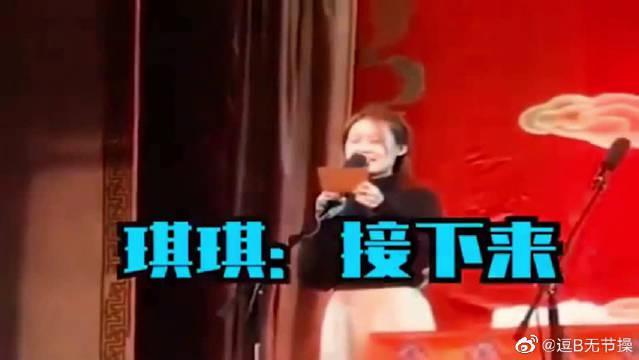 老秦调戏报幕员琪琪,台湾腔有这么可乐么!