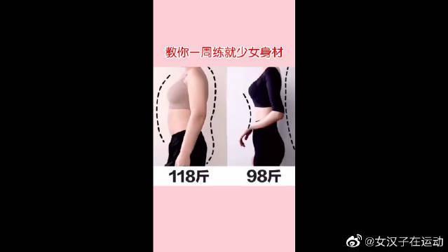 女孩子一定要拥有好身材,三个动作教你燃烧全身多余脂肪……